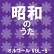 オルゴールサウンド J-POP 昭和のうた オルゴール作品集 VOL-5