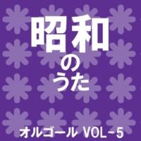 オルゴールサウンド J-POP 無錫旅情(むしゃくりょじょう) Originally Performed By 尾形大作 (オルゴール)