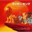 ELTON JOHN ライオン・キング オリジナル・サウンドトラック(日本語版)