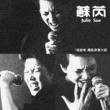 Julie Sue Da Cuo Che (Dian Ying Yuan Sheng Da Die)
