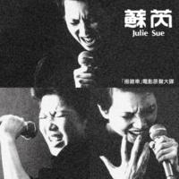 """Julie Sue Jiu Gan Tang Mai Wu (Dian Ying """"Da Cuo Che"""" Ge Qu)"""