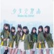 Wake Up, Girls! 少女交響曲(MV)