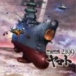柏木広樹 宇宙戦艦ヤマト2199 40th Anniversary ベストトラックイメージアルバム