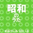 オルゴールサウンド J-POP 昭和のうた オルゴール作品集 VOL-6