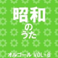オルゴールサウンド J-POP 私は泣いています Originally Performed By りりィ (オルゴール)
