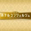 ドラマ「ホテルコンシェルジュ」サントラ 責任