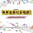 ドラマ「表参道高校合唱部!」サントラ 真琴と快人。