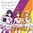 イトリオ(CV:松井恵理子、渡部優衣、飯塚麻結) Dreamin' × Dreamin'!!