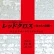 ドラマ「レッドクロス」サントラ TBSテレビ60周年特別企画 2夜連続スペシャルドラマ「レッドクロス~女たちの赤紙~」オリジナル・サウンドトラック