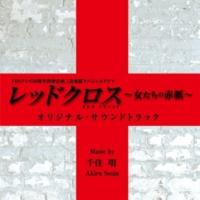 ドラマ「レッドクロス」サントラ 赤い大地