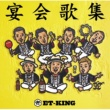 ET-KING 宴会歌集