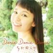 多和田えみ Dance Dance Dance