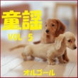 オルゴールサウンド J-POP みんなの童謡 オルゴール作品集 VOL-5