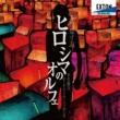 Various Artists 芥川也寸志:ヒロシマのオルフェ、音楽と舞踏による映像絵巻「月」