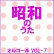 オルゴールサウンド J-POP 昭和のうた オルゴール作品集 VOL-7