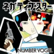 NUMBER VOGEL 犯行声明