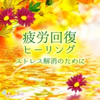 RELAX WORLD 儚く靡く