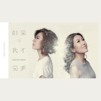 Robynn & Kendy Xing Fu Hao Ji Mo