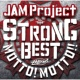 JAM Project STRONG BEST ALBUM MOTTO! MOTTO!! -2015-