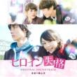 横山克 映画「ヒロイン失格」 オリジナル・サウンドトラック