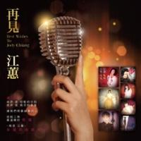 Jody Chiang Love Till I Can't (Remastered)