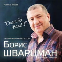 Шварцман Борис Прощальный Блюз