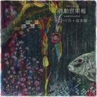 うないぐみ+坂本龍一 弥勒世果報(みるくゆがふ) - undercooled(instrumental)