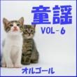 オルゴールサウンド J-POP みんなの童謡 オルゴール作品集 VOL-6