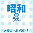 オルゴールサウンド J-POP 昭和のうた オルゴール作品集 VOL-8