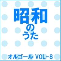 オルゴールサウンド J-POP 秋冬 Originally Performed By 原大輔 (オルゴール)