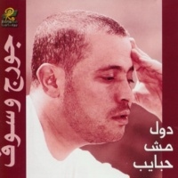 George Wassouf Dul Mush Habayeb