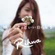 Rihwa 明日はきっといい日になる ~CM ver.~