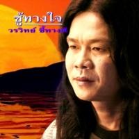 Worrawit Cheetangdee Kon Tad Yang