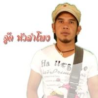Aood Hualamplong Saow Itsalam