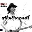Pan Pirab Kaw Nung Daew Kon Nee