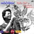 Kinari Kinnari Chud 1 Pom Mai Chai Film