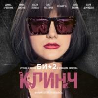 Сергей Пускепалис/D. Brown/Настя Полева/Олег Нестеров Intro