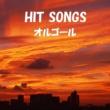 オルゴールサウンド J-POP オルゴール J-POP HIT VOL-409