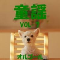 オルゴールサウンド J-POP おもちゃのチャチャチャ (オルゴール)