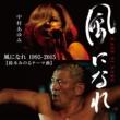 中村あゆみ 風になれ 1995-2015(鈴木みのるテーマ曲)