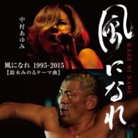 中村あゆみ 風になれ〜I have to be a lonely warrior, tonight〜【鈴木みのるテーマ曲(LIVE 2014)】