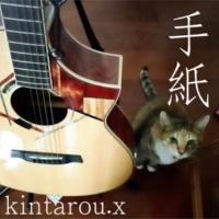 kintarou.x 手紙