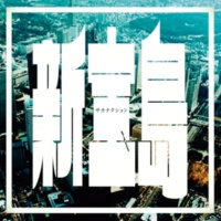 サカナクション インナーワールド (AOKI takamasa Remix)
