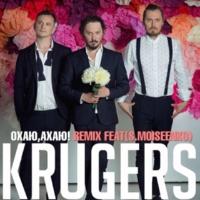 KRUGERS Okhaju, Akhaju! (Remix feat. S. Moiseenko)