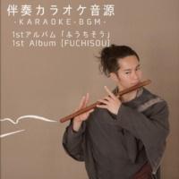 篠笛奏者 佐藤和哉 秋の小道(伴奏カラオケ音源)