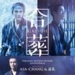 ASA-CHANG&巡礼 合葬