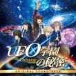 水澤有一 映画「UFO学園の秘密」オリジナル・サウンドトラック