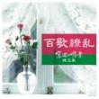 V.A. 百歌繚乱/窓辺の情景 珠玉集