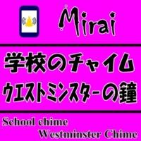 SC-Mirai 学校のチャイム / ウェストミンスターの鐘