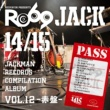 V.A. JACKMAN RECORDS COMPILATION ALBUM vol.12 -赤盤- 『RO69JACK 14/15』